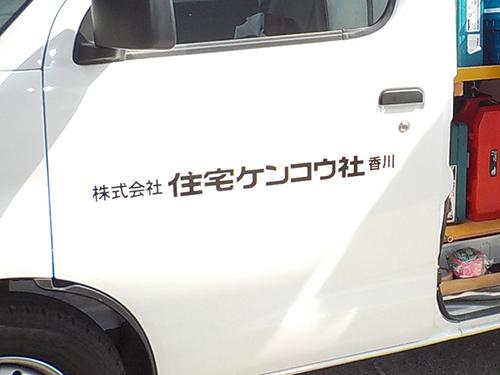 株式会社 住宅ケンコウ社香川